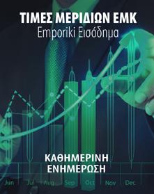 Τιμές μεριδίων ΕΜΚ - EmporikiΕισόδημα